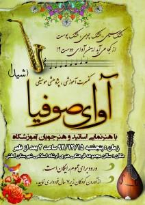 کنسرت موسیقی آوای صوفیا